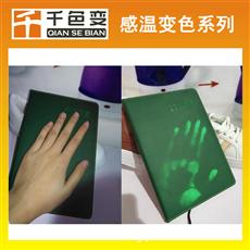 手摸变色记事本感温变色笔记本