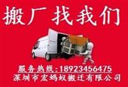 深圳宝安专业搬家公司86566557大型工厂搬迁哪家好?