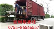 深圳南山单位搬家公司电话,南山搬家公司
