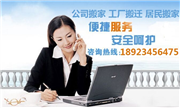 深圳福田单位搬家公司电话,福田搬家公司