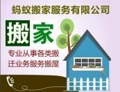 深圳南头专业搬家公司86566557大型工厂搬迁哪家好?