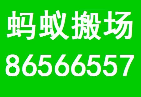 南山西丽专业搬家公司86566557大型工厂搬迁哪家好?