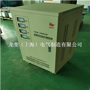 TNS-30KVA三相全自动交流稳压器