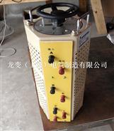 厂家直销单相调压器 接触式调压器 TDGC2-2000VA 0~250V可调