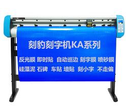 刻豹刻字机KA1350  硅藻泥反光膜即时贴电脑刻字机