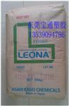 防火纯树脂PA66 FR370 日本旭化成