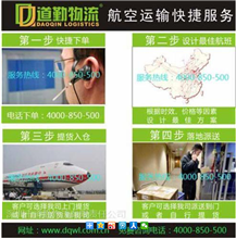 金华永康浦江到深圳航空货运Z发货空运到深圳当天到