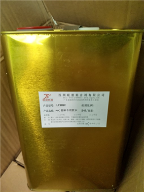 LP102C        PVC塑料粘接专用胶水