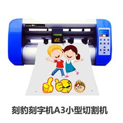 刻豹刻字机KA450 小型切割机 自动巡边标签模切机