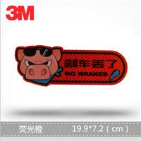 3M反光卡通贴纸 猪二哥-刹车丢了 警示贴 装饰车贴遮挡划痕