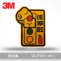 3M反光卡通贴纸 拉链熊-该停啦 警示贴 装饰车贴遮挡划痕