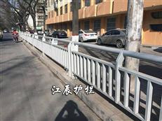 人行道护栏标准