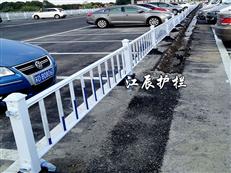 停车场隔离栏