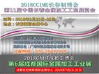 2018长春金属加工工业展(邀请函)