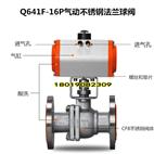 Q641F-16P氣動不銹鋼法蘭球閥