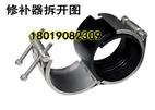 RCH-S RCH-L不锈钢单卡式管道修补器