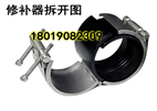 RCH-S RCH-L不銹鋼單卡式管道修補器