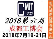 2018第六屆成都現代工業展(邀請函)