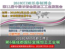 2018長春金屬加工工業展(邀請函)