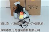 日本 紐朗牌NP-7A單線手提縫包機