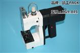 KG9-845新款电动缝包机 2017年推荐使用