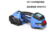 or-t260打包机、ORT-260包装机、充电式包装机、电池式包装机