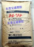 A504X95 日本东丽 防火PPS