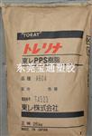 A604X95 防火PPS+40GF 东丽原装