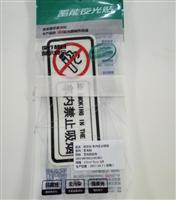 3M 蓄光膜 创意贴 车内禁止吸烟