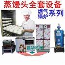 蒸馒头机全套设备、报价、价格、机器机械图片、操作方法规程