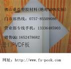 聚偏氟乙烯板/【黑色聚偏二氟乙烯板_优质供应商】/进口二氟板