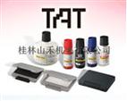 TAT工业印油STG-1, 3