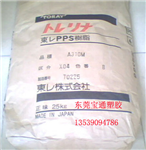 防火PPS A310M 日本东丽PPS