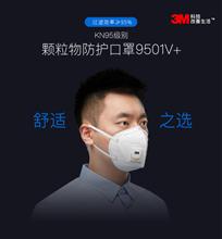 3M 9501V+ 耳戴式带阀口罩 15个/盒,150个/件  XY-0038-6694-0