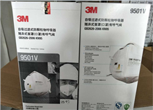 3M 9501V KN95自吸过滤式防颗粒物口罩XH-0038-7081-9 中国版