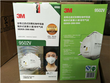 3M 9502v自吸过滤式防颗粒物口罩