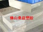 PMMA板~{透明PMMA板材_供应商}~有机玻璃板