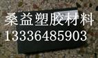 防静电尼龙板~{防静电MC尼龙板_供应商}~MC501CD尼龙板