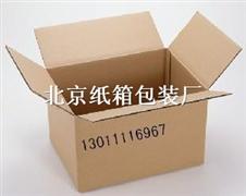 北京纸箱厂 北京平谷纸箱厂 北京门头沟纸箱厂 北京大兴纸箱厂 
