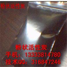 郑州水处理煤质粉状活性炭厂家