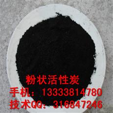 木 质 粉 状 活 性 炭