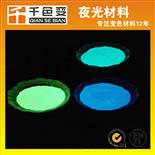 稀土夜光粉長效夜光材料黃綠藍綠天藍夜光粉