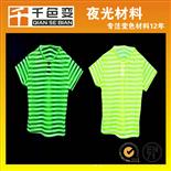 黄绿夜光油墨晚上自亮光丝印油墨服装印花用水性变色涂料