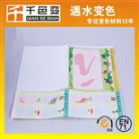 變色印花材料水變油墨遇水變色油墨可印紙張面料感濕變色漿料