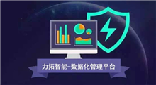 数据化管理系统
