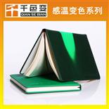 感溫變色記事本深綠變淺綠廣告禮品用手摸變色PU筆記本