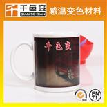 溫變油墨陶瓷杯水轉印用熱敏變色油墨遇溫變色材料可噴可印適合不同材質防偽材料