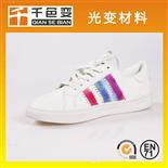 光變變色材料 光變鞋 UV感光效果白鞋