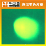 綠變黃感溫變色皮革數據線電子耗材用手摸變色皮革