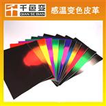 黑變彩色PU變色革熱敏變色皮革數據線用溫變革